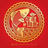 Chińscy 2018 nowego roku Papierowy rozcięcie koi ryba Wektorowy projekt & x28; Chiński przekład: Mieć więcej niż potrzebuje każdy Zdjęcia Royalty Free