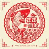 Chińscy 2018 nowego roku Papierowy rozcięcie koi ryba Wektorowy projekt & x28; Chiński przekład: Mieć więcej niż potrzebuje każdy Zdjęcia Stock