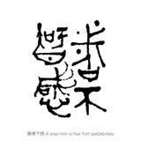 chińscy słowa mądrości kaligrafii ilustracji