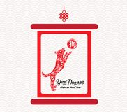 Chińska ślimacznica z chińską kaligrafią Rok psi hieroglif: Pies royalty ilustracja