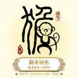 Chińska atramentu obrazu kaligrafia: małpa, kartka z pozdrowieniami projekt Obraz Stock