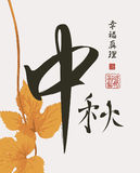 Chińska hieroglif jesień, szczęście, prawda ilustracja wektor