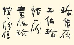 Chińska kaligrafia zdjęcia royalty free