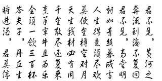 Chińska kaligrafia Obrazy Stock