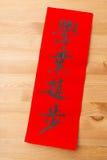 Chińska nowy rok kaligrafia, zwrota znaczenie jest przoduje wasze stadnina obraz royalty free