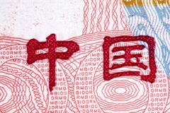 Chińska waluta: Renminbi Fotografia Stock
