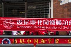 Chiński australijczyka powitanie najważniejszy Li Keqiang, Sydney Australia Obrazy Royalty Free