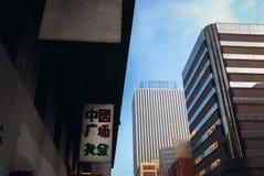 Chiński biznes podpisuje wewnątrz miasto zdjęcie stock