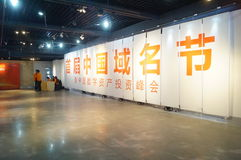 Chiński domena festiwal i Chiny Cyfrowy wartości inwestyci szczyt Zdjęcia Stock