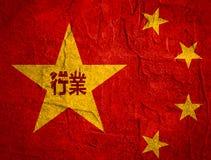 Chiński hieroglif który podły przemysł Porcelanowy hieroglif Zdjęcie Royalty Free