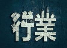 Chiński hieroglif który podły przemysł Porcelanowy hieroglif Fotografia Stock