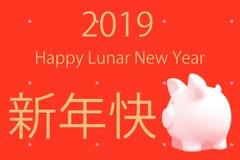 Chiński Księżycowy nowy rok 2019 rok świnia obraz royalty free