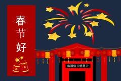 Chiński nowego roku powitanie z fajerwerkiem i lampionami ilustracji