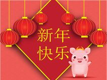 Chiński nowego roku sztandar Chińscy lampiony i kreskówki świnia ilustracja dla kalendarzy 2019 i kart Przekład znaczy szczęśliwy obraz royalty free