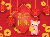 Chiński nowego roku sztandar Chińscy lampiony, szczęsliwe monety i kreskówki świnia, ilustracja dla kalendarzy 2019 i kart przekł zdjęcia stock