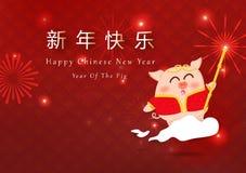 Chiński nowy rok, śliczny świniowaty mienie personel na chmurze w niebie, świętowania tła świąteczny rozjarzony abstrakcjonistycz ilustracja wektor