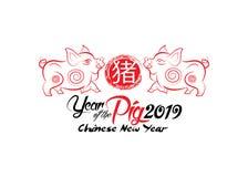 Chiński nowy rok 2019 - rok świniowata hieroglif świnia ilustracji