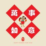 chiński nowy rok, karty, świętuje rok pies Zdjęcia Stock