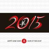 chiński nowy rok, karty, Zdjęcia Stock