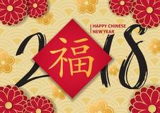 Chiński nowy rok 2018, plakat z ręcznie pisany postaciami i hie, ilustracji
