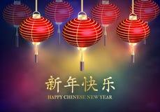 chiński nowy rok Pocztówkowy Chiński nowego roku lampion również zwrócić corel ilustracji wektora ilustracji
