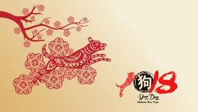 Chiński nowy rok 2018 z okwitnięcie tapetami Rok psi hieroglif: Pies ilustracja wektor