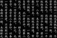 Chiński pismo wzór obraz royalty free