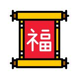 Chiński szczęsliwy ślimacznica wektor, Chiński księżycowy nowy rok wypełniał kontur ikonę ilustracji