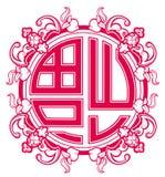 chiński szczęsliwy deseniowy tradycyjny royalty ilustracja