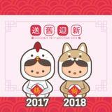 2018 Chińskich nowego roku kartka z pozdrowieniami szablonów Śliczna chłopiec i dziewczyna jest ubranym kostium kurczaka & szczen Obraz Royalty Free