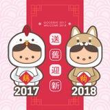 2018 Chińskich nowego roku kartka z pozdrowieniami szablonów Śliczna chłopiec i dziewczyna jest ubranym kostium kurczaka & szczen Zdjęcia Royalty Free