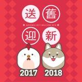 2018 Chińskich nowego roku kartka z pozdrowieniami szablonów Z ślicznym kurczakiem & szczeniakiem przekład: wysyła z starego roku Zdjęcia Royalty Free