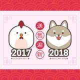 2018 Chińskich nowego roku kartka z pozdrowieniami szablonów Z ślicznym kurczakiem & szczeniakiem przekład: wysyła z starego roku Fotografia Stock