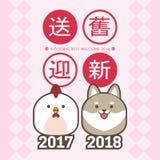 2018 Chińskich nowego roku kartka z pozdrowieniami szablonów Z ślicznym kurczakiem & szczeniakiem przekład: wysyła z starego roku Obrazy Royalty Free
