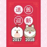 2018 Chińskich nowego roku kartka z pozdrowieniami szablonów Z ślicznym kurczakiem & szczeniakiem przekład: wysyła z starego roku Zdjęcie Royalty Free