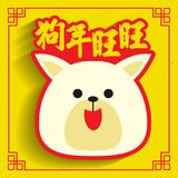 2018 Chińskich nowy rok kartka z pozdrowieniami Ilustracja pies & szczeniak & x28; podpis: Szczęście rok dog& x29; ilustracja wektor