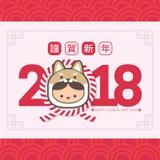2018 chińskich nowy rok, rok psi kartka z pozdrowieniami szablon Śliczna chłopiec i dziewczyna jest ubranym szczeniaka kostium pr Obrazy Stock