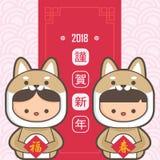 2018 chińskich nowy rok, rok psi kartka z pozdrowieniami szablon Śliczna chłopiec i dziewczyna jest ubranym szczeniaka kostium pr Zdjęcia Stock