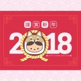 2018 chińskich nowy rok, rok psi kartka z pozdrowieniami szablon Śliczna chłopiec i dziewczyna jest ubranym szczeniaka kostium pr Fotografia Stock
