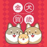 2018 chińskich nowy rok, rok psi kartka z pozdrowieniami szablon przekład: Pomyślność pies przynosi szczęście Fotografia Royalty Free