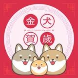 2018 chińskich nowy rok, rok psi kartka z pozdrowieniami szablon przekład: Pomyślność pies przynosi szczęście Fotografia Stock