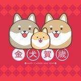 2018 chińskich nowy rok, rok psi kartka z pozdrowieniami szablon przekład: Pomyślność pies przynosi szczęście Obrazy Royalty Free