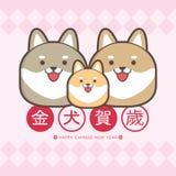2018 chińskich nowy rok, rok psi kartka z pozdrowieniami szablon przekład: Pomyślność pies przynosi szczęście Zdjęcia Stock