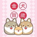 2018 chińskich nowy rok, rok psi kartka z pozdrowieniami szablon przekład: Pomyślność pies przynosi szczęście Obraz Royalty Free