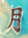 Chińskiego charakteru księżyc marmuru tło ilustracji