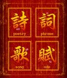 Chińskiego charakteru symbol o Poezi ilustracji