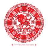 2018 Chińskiego nowego roku papieru Tnących rok Psiego Wektorowego projekta Chiński przekład: Pomyślny rok pies, chińczyk kalenda Zdjęcia Stock