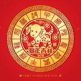 2018 Chińskiego nowego roku papieru Tnących rok Psiego Wektorowego projekta Chiński przekład: Pomyślny rok pies, chińczyk kalenda Fotografia Royalty Free