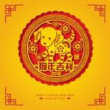 2018 Chińskiego nowego roku papieru Tnących rok Psiego Wektorowego projekta Chiński przekład: Pomyślny rok pies, chińczyk kalenda Zdjęcie Stock