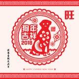 2018 Chińskiego nowego roku papieru Tnących rok Psiego Wektorowego projekta Chiński przekład: Pomyślny rok pies, chińczyk kalenda Obrazy Stock